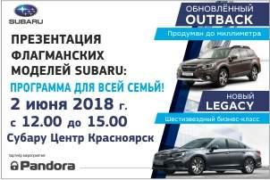 Презентация обновленного Subaru Outback и Subaru Legacy