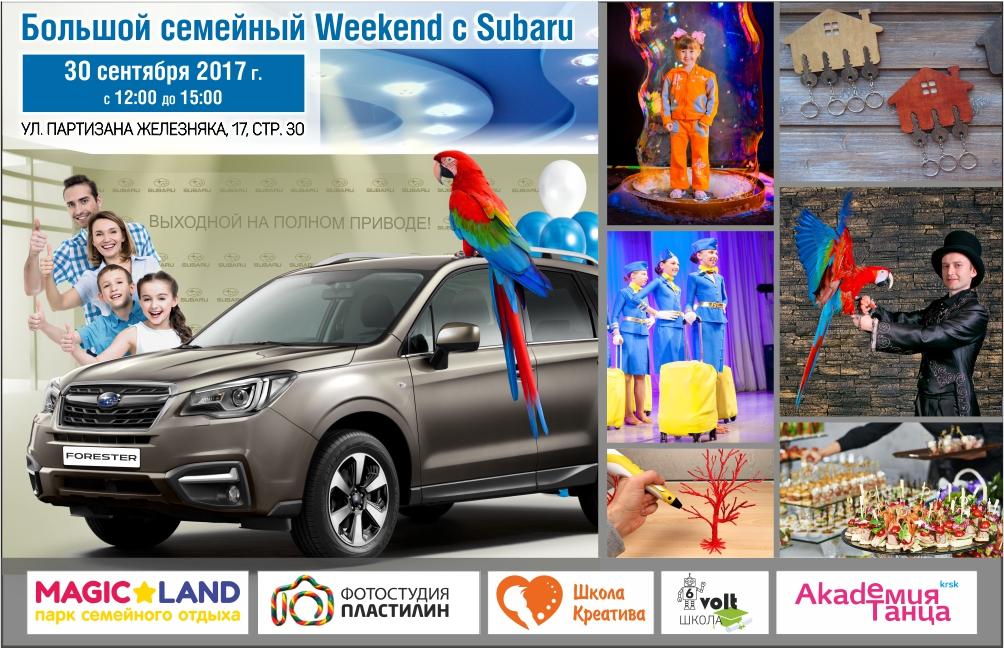 Большой Семейный Weekend с Subaru