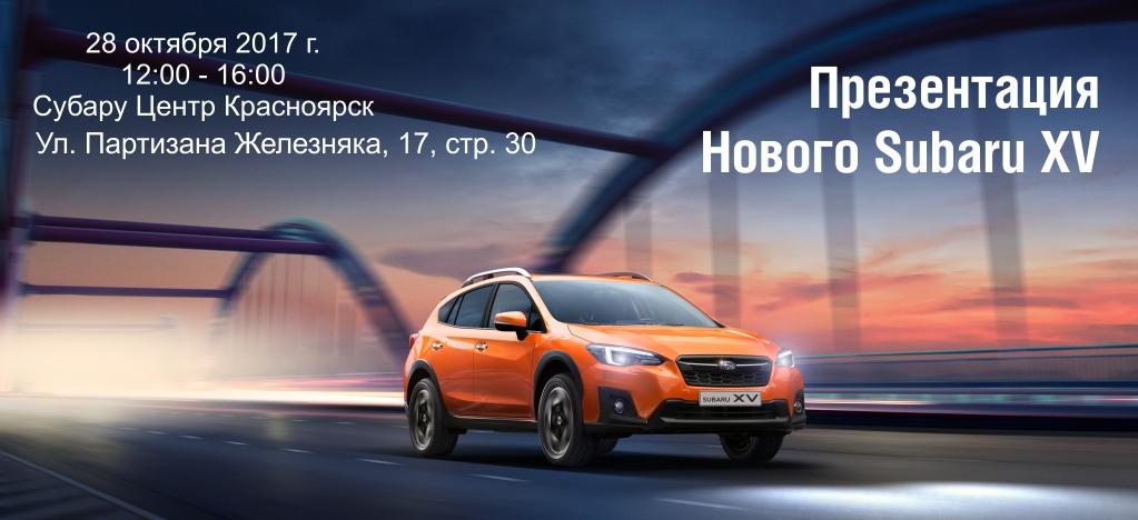 Презентация нового Subaru XV в нашем дилерском центре 28 октября