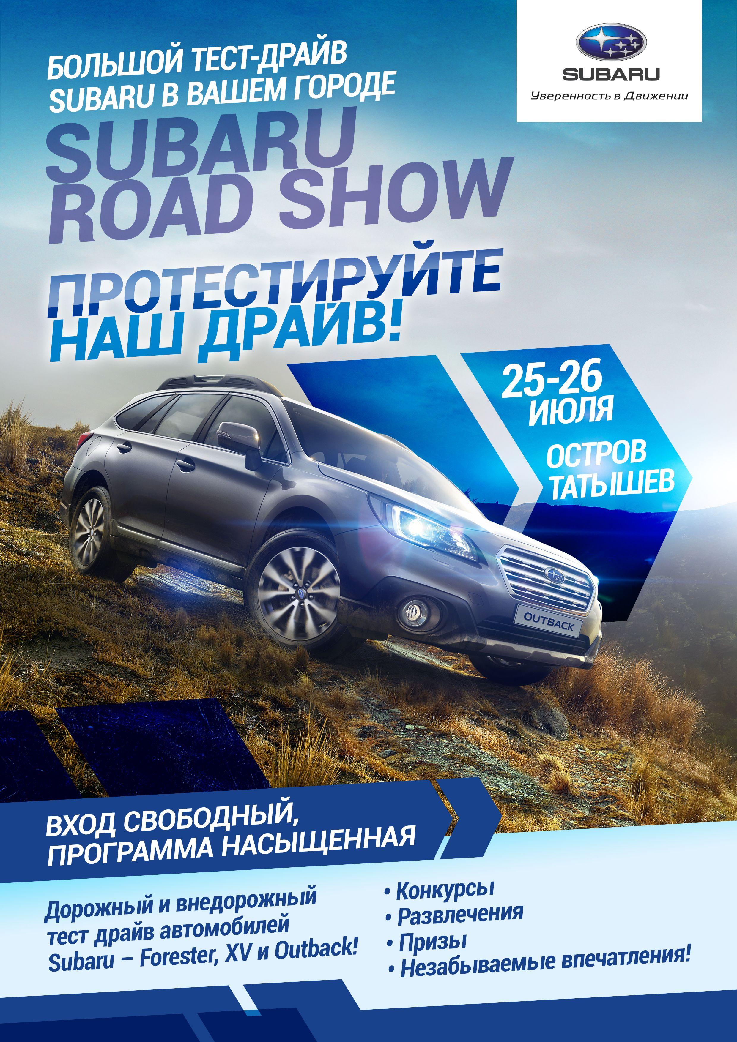 SUBARU ROAD SHOW  2015 в Красноярске!